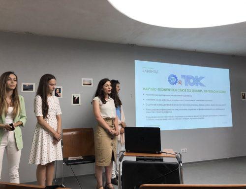 НТС по текстил, облекло и кожи прояви инициатива да експериментира възможности за съвместна работа с организации на млади хора