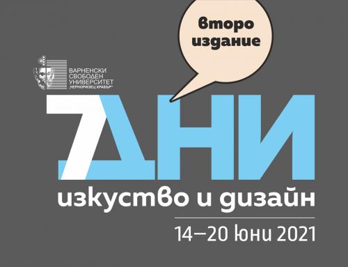 """""""7 дни изкуство и дизайн"""" започват във ВСУ """"Черноризец Храбър"""""""