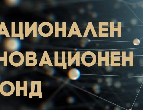 Стартира 12-та конкурсна сесия на Национален иновационен фонд, уебинар ще представи информацията за кандидатстване